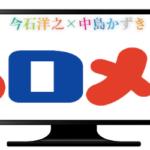 映画「プロメア」動画フル!今石洋之×中島かずき最新作を無料視聴!