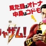 映画「シャザム!」動画配信で無料視聴!日本語吹き替え版は菅田将暉と豪華声優陣!