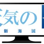 新海誠「天気の子」動画フルを無料視聴できる配信サイト