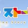 映画「トイ・ストーリー4」動画フル!日本語吹き替え・字幕版の無料視聴方法を解説。