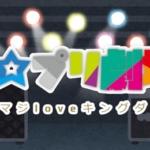 「うたプリ劇場版 マジloveキングダム」動画フルを無料視聴!