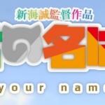 映画『君の名は。』動画フル無料視聴方法と配信サイト一覧まとめ