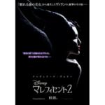 マレフィセント2 映画感想・レビュー・評価・口コミ