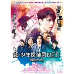 超・少年探偵団NEO -Beginning- 映画感想・レビュー・評価・口コミ