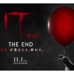 "IT/イット THE END ""それ""が見えたら、終わり。 映画感想・レビュー・評価・口コミ"