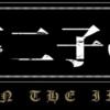 LUPIN THE IIIRD 峰不二子の嘘 動画フル無料視聴!アニポ・kissanime・Anitubeより確