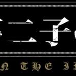 LUPIN THE IIIRD 峰不二子の嘘 動画フル無料視聴!アニポ・kissanime・Anitubeより確実!