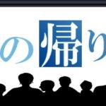 映画「青の帰り道」動画配信で無料視聴!