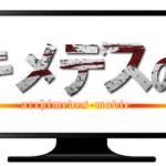 映画「アルキメデスの大戦」動画配信でフルを無料視聴!