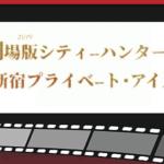 劇場版シティーハンター 新宿プライベート・アイズ 動画フルを無料視聴!