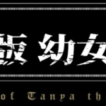 「劇場版 幼女戦記」の動画を無料視聴できる配信サイト!b9やanitubeより確実!