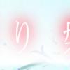居眠り磐音(映画)動画フルを無料視聴!