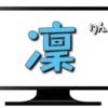 映画『凜-りん-』動画配信で無料視聴する方法!DailymotionやPandoraより確実!
