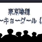 映画「東京喰種S」動画配信でフルを無料視聴!窪田正孝がグール演じる実写第2弾!