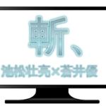 映画「斬、」動画配信でフルを無料視聴!池松壮亮×蒼井優の時代劇