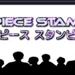 劇場版『ONE PIECE STAMPEDE(スタンピード)』動画配信でフルを無料視聴!※Netflixでの配信ナシ。