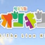 ライオンキング(2019)実写動画フルを無料視聴!日本語吹き替え字幕付き!