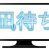 映画『凪待ち』動画配信で無料視聴!香取慎吾がダメ男演じる衝撃作!
