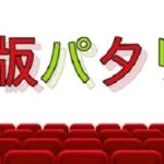 『劇場版パタリロ!』動画配信でフルを無料視聴!2019年公開の実写版