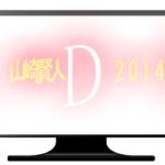 映画「LDK(2014)」動画フルを無料視聴【山崎賢人&剛力彩芽】DailymotionやPandoraより確実!
