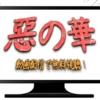 惡の華 映画動画配信無料視聴!【実写版】