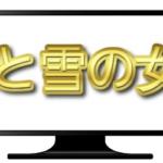 【FROZEN2】アナと雪の女王2 動画配信でフルを無料視聴!日本語吹き替え・字幕版対応