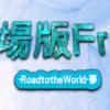 『劇場版Free!-RoadtotheWorld-夢』動画フルを無料視聴!アニポ・kissanime・Anitube