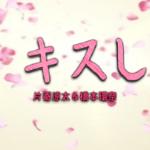「午前0時、キスしに来てよ」映画動画配信無料視聴!