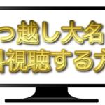 映画「引っ越し大名!」動画フル無料視聴!レンタルDVDより配信が安くて便利!