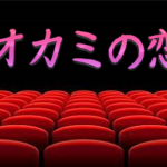 映画『羊とオオカミの恋と殺人』動画配信でフルを無料視聴!【杉野遥亮・福原遥】