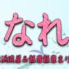 映画『いなくなれ、群青』動画配信でフルを無料視聴!DailymotionやPandoraより確実!
