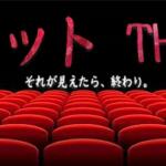 映画「IT/イット THE END」動画配信でフルを無料視聴!【吹き替え・字幕版】