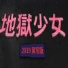 映画『地獄少女』動画配信でフルを無料視聴!実写版閻魔あいに玉城ティナ!