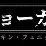 ジョーカー(映画)動画配信でフルを無料視聴!日本語吹き替え・字幕対応!