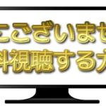 映画「記憶にございません!」動画配信でフルを無料視聴!