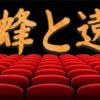 映画『蜜蜂と遠雷』動画配信でフルを無料視聴!【松岡茉優・松坂桃李・森崎ウィン・鈴