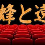 映画『蜜蜂と遠雷』動画配信でフルを無料視聴!【松岡茉優・松坂桃李・森崎ウィン・鈴鹿央士】