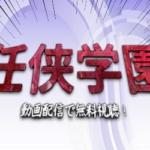映画「任侠学園」動画配信で無料視聴!