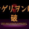 「ヱヴァンゲリヲン新劇場版:破」動画配信でフルを無料視聴!Dailymotionやkissanime