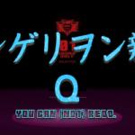 「ヱヴァンゲリヲン新劇場版:Q」動画配信でフルを無料視聴!