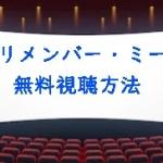 リメンバー・ミー 動画フル[日本語/字幕]無料視聴
