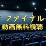 『カイジ ファイナルゲーム』動画配信で無料視聴!藤原竜也主演で実写化した映画3作目!