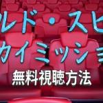 ワイルド・スピード SKY MISSION 動画フル無料視聴!吹き替え字幕版あり