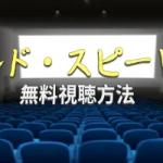 『ワイルド・スピード MAX』動画無料視聴にオススメなサイトは?Openload・Pandoraで見れる?