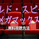ワイルドスピード MEGA MAX 動画フル無料視聴!DailymotionやOpenloadより高画質!
