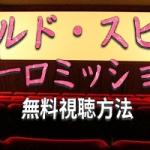 『ワイルドスピード6 EURO MISSION』吹き替え・字幕無料動画視聴!パンドラ・openloadより確実!