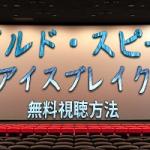ワイルドスピード ICE BREAK動画フル無料視聴!ワイスピ8作目を日本語吹き替え・字幕版好きな方で見る!